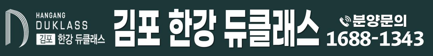 김포 한강 듀클래스